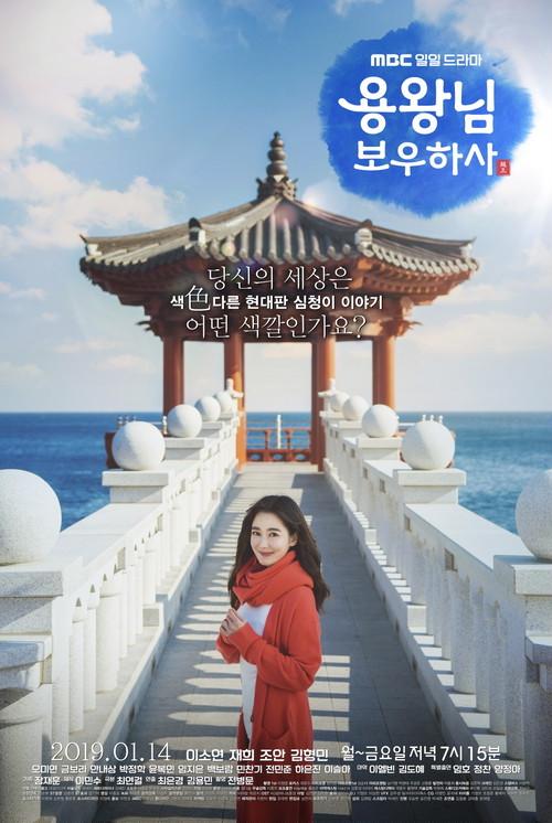 韓国ドラマ【ヨンワン様のご加護】Blu-ray版 全121話