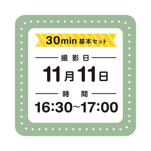 日日写真館撮影/11月11日/16:30〜17:00