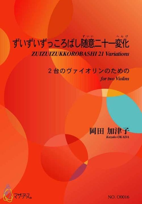 O0016 ずいずいずっころばし随意二十一変化(バイオリン2/岡田加津子/楽譜)