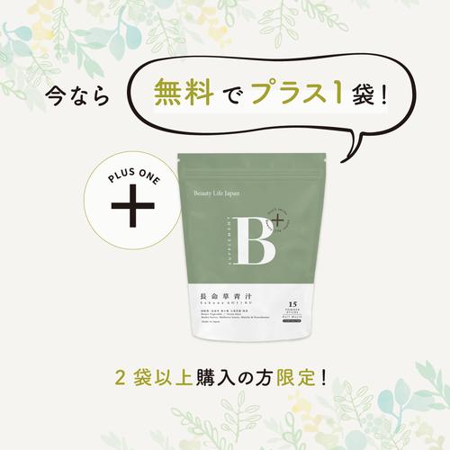 長命草青汁 -Sakuna AOJIRU- 1袋(15本入)