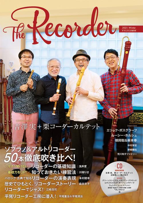雑誌「The Recorder」(CD付き)