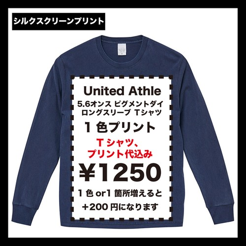 United Athle ユナイテッドアスレ 5.6オンス ピグメントダイ ロングスリーブ Tシャツ(品番5021-01)
