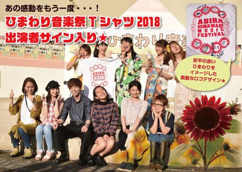 【Tシャツ】限定★出演者 サイン入り 安平町 ひまわり音楽祭 Tシャツ
