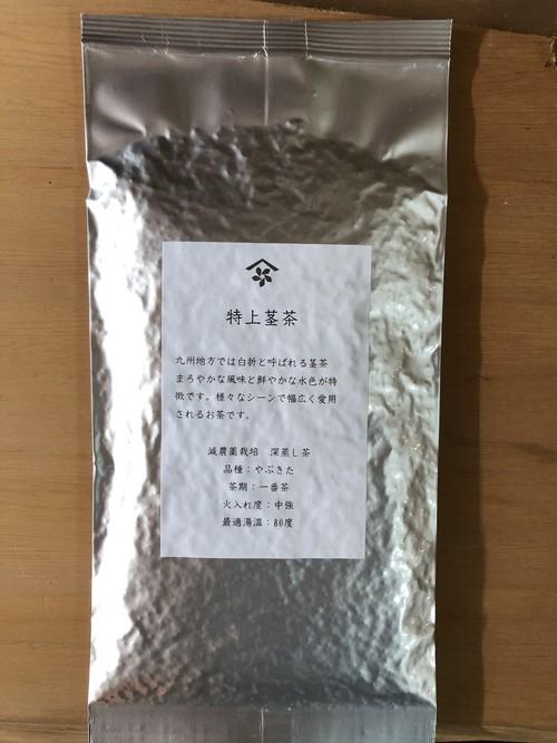 期間限定価格特上茎茶 100g