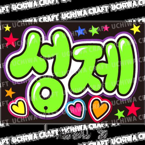 【蛍光プリントシールB】【SUPERNOVA/キム・ソンジェ】K-POPのコンサートやツアーに!手作り応援A4・B5ボードでファンサをもらおう!!!