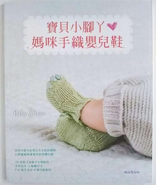 中国語(繁体字)手編みのベビーシューズ