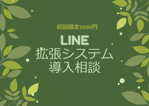 【初回】LINE拡張システム導入相談