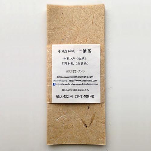 和紙の一筆箋(吉野和紙)桧紙