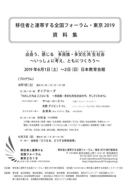「移住者と連帯する全国フォーラム・東京2019」当日資料集