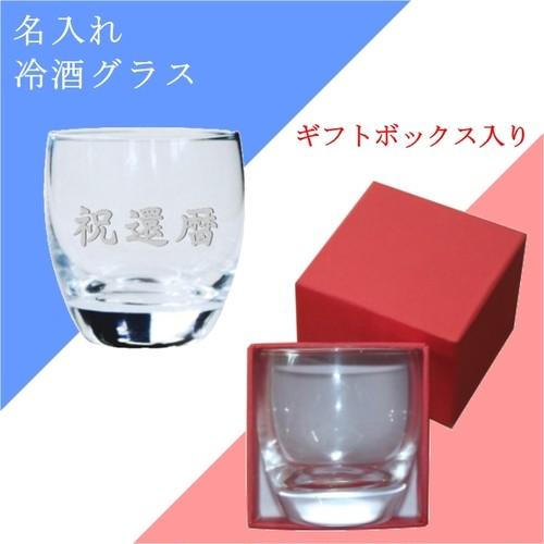 名入れ 冷酒グラス おちょこ ぐい呑み お猪口 お祝い 日本酒 ギフトボックス T-16108B