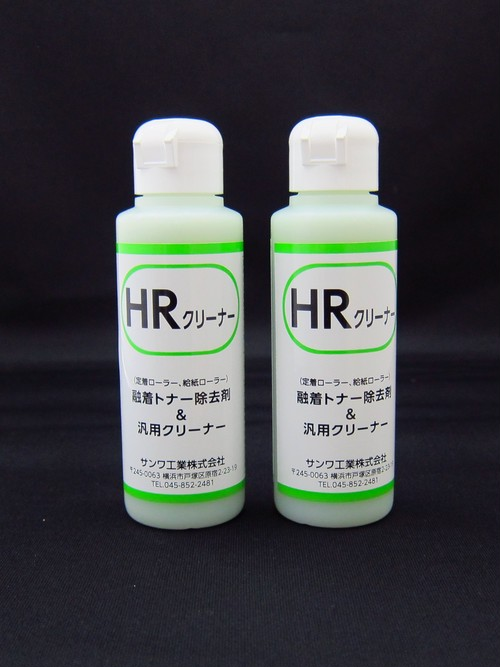 HRクリーナー