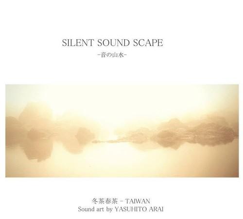 SILENT SOUND SCAPE -音の山水 - / Yasuhito Arai