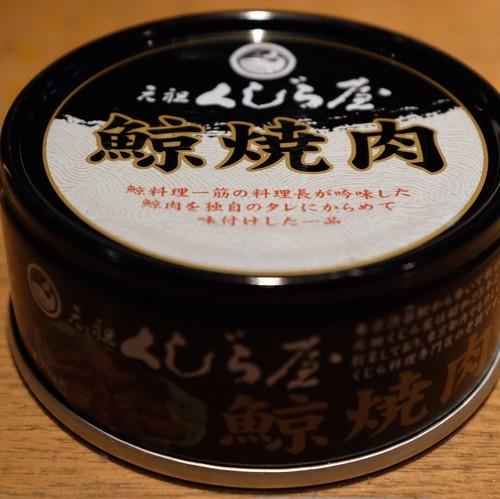 元祖くじら屋 鯨焼肉缶詰