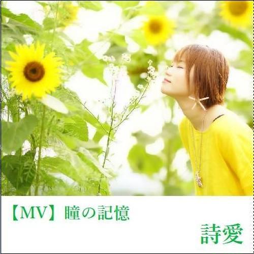 【MVDVD】瞳の記憶(8thAlbum『真理値【痴】』 〜クラシック&ピアノ&弾き語り&チェロで奏でる音〜『より)