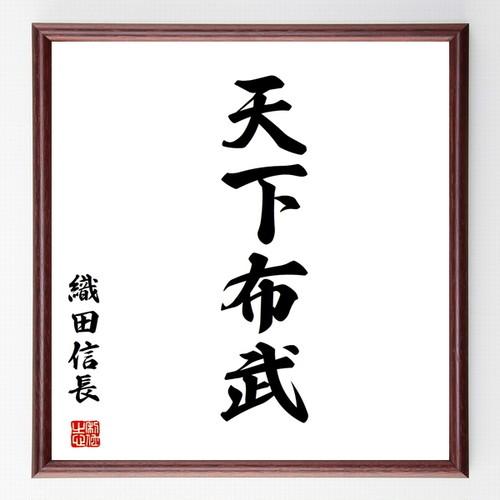 織田信長の四字熟語書道色紙『天下布武』額付き/受注後直筆(千言堂)Z0760