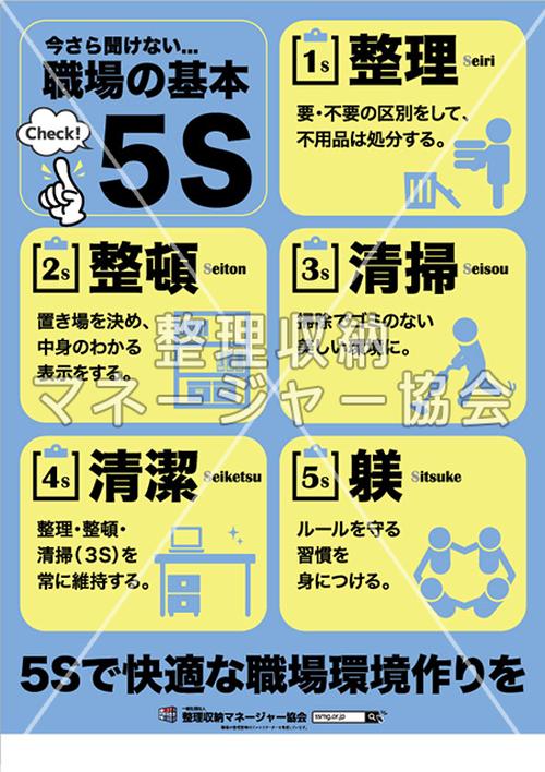【まとめ買い】ポスター「5Sいまさら聞けない職場の基本」 10枚セット