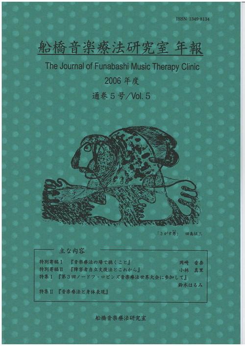 H06i92-5 船橋音楽療法研究室年報Vol.5(濱谷紀子/書籍)
