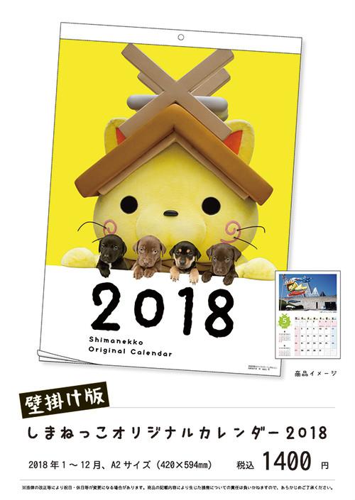 【送料200円】しまねっこカレンダー2018(壁かけ)