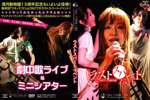 【DVD】ラストスパートイベント
