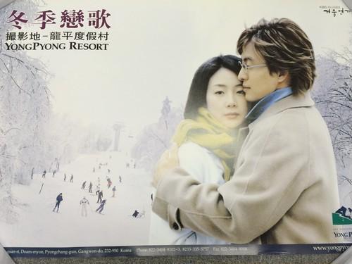 冬のソナタ ポスター1(中国語表記)