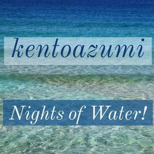 kentoazumi 40th 配信限定シングル Nights of Water!(WAV)