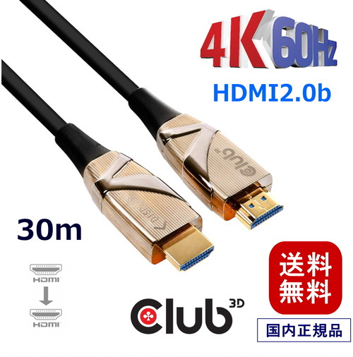 【CAC-1390】Club3D HDMI 2.0 4K 60Hz HDR Male / Make ハイブリッド アクティブ 光 ケーブル Hybrid Active Optical Calble 30m
