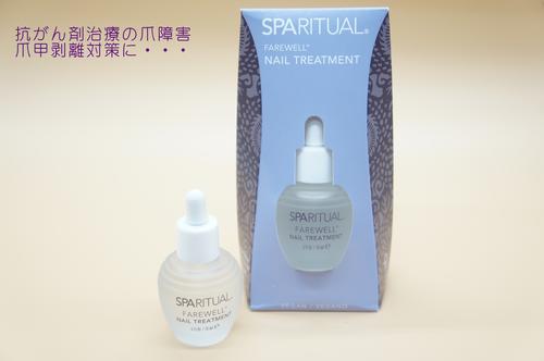 SPARITUAL(スパリチュアル) フェアウェル 15ml (抗菌オイル)