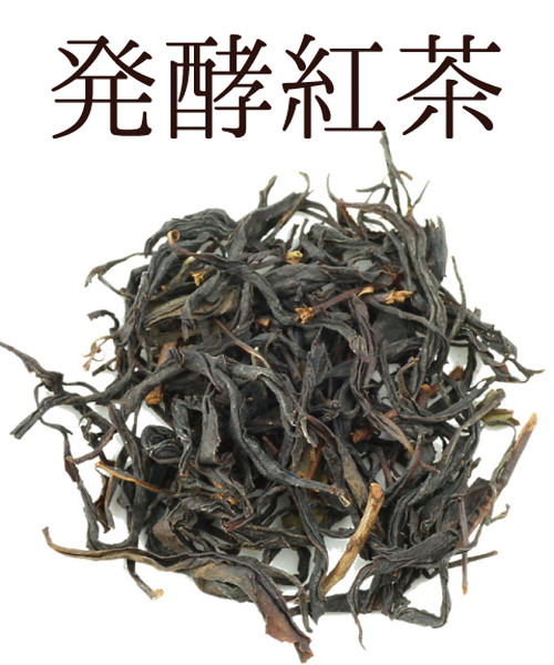 無農薬・無肥料☆自然発酵紅茶30g入り