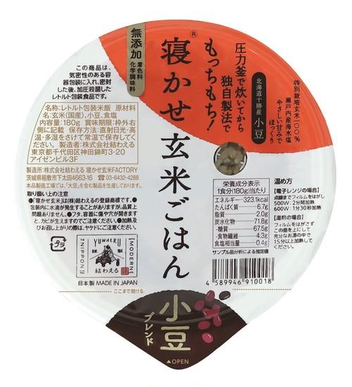 寝かせ玄米ごはんパック「小豆ブレンド」5個セット+入館券1枚   (2230円相当→1680円)