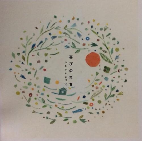 喜びのまち(CD-R)