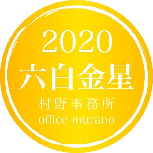 【六白金星1月生】吉方位表2020年度版【30歳以上用裏技入りタイプ】