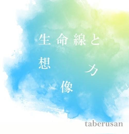 アルバムCD「生命線と想像力」豪華版