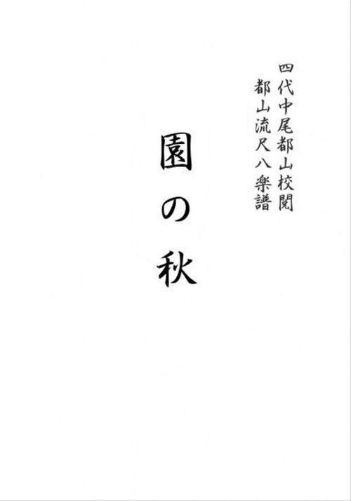 T32i283 SONONOAKI(Shakuhachi/K. Kengyo /Full Score)