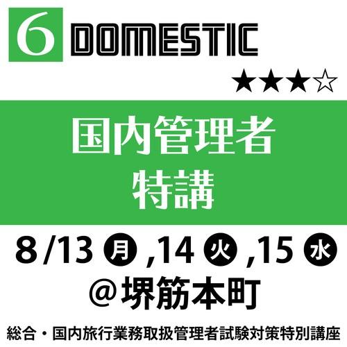 【6】国内管理者特講(本試験レベル)