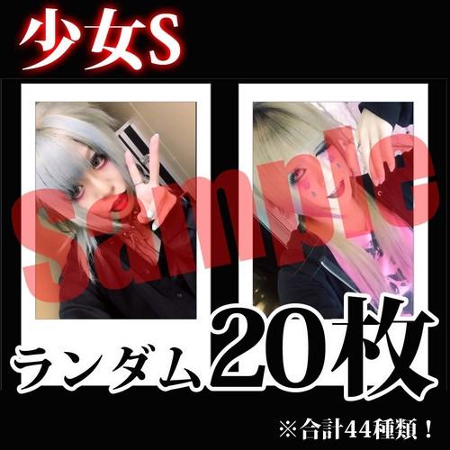 【チェキ・ランダム20枚】少女S