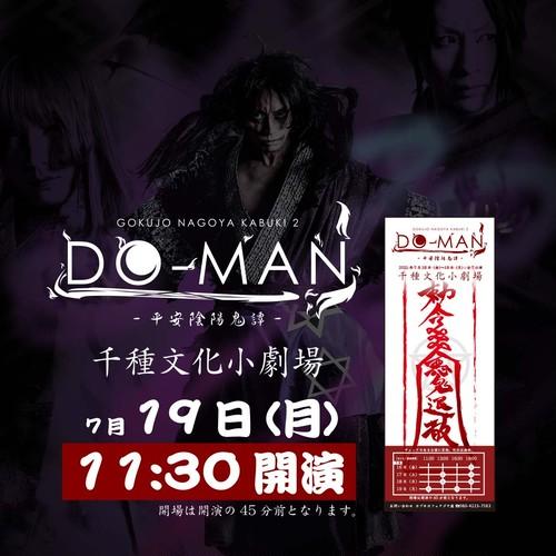 [月昼]「DO-MAN -平安陰陽鬼譚-」チケット[19日11時30分開演]