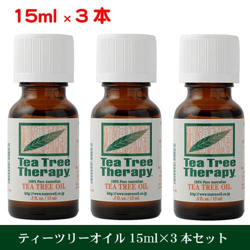 ティーツリーオイル15ml × 3本セット TEA TREE THERAPY 正規輸入 100%ピュアオイル ティーツリーセラピー