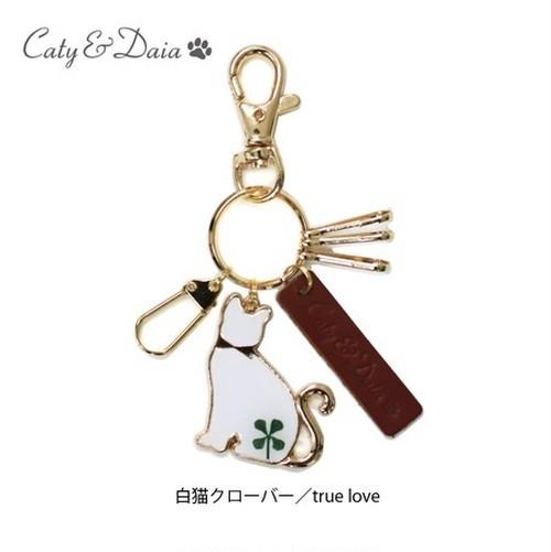 Caty&Daia キーチャーム 白猫CV/true love
