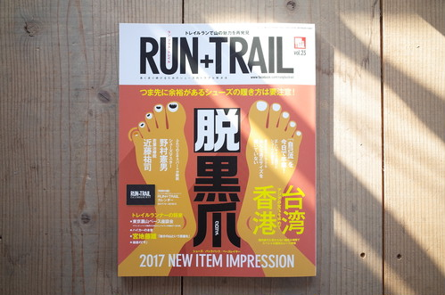 RUN+TRAIL vol.23 (脱黒爪)