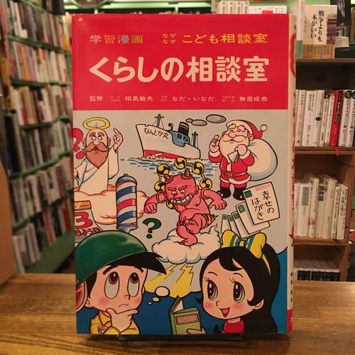 学習漫画 なぜなぜこども相談室 くらしの相談室 / 相島敏夫監修、なだ・いなだ作、無着成恭