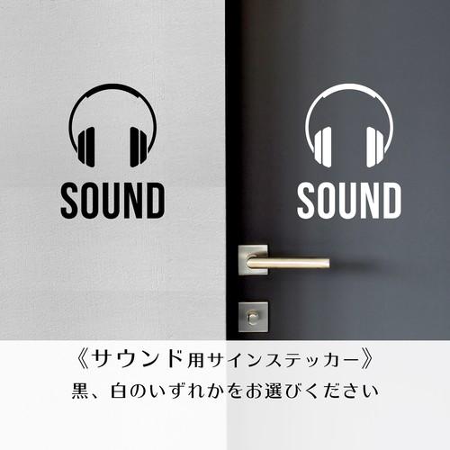 サウンドルーム(ヘッドフォン) サインステッカー[黒・白]
