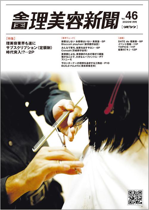 【12/25発売】全国理美容新聞<第46号>(2020年1月号)