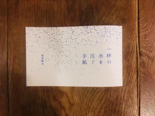 一杯の水を注ぐ手紙【新本】