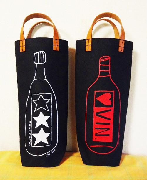 ワインバッグ / WINE bag F「ブラックシャンパーニュ」黒