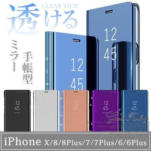 iPhone8 ケース iPhoneX iPhone7 ケース iPhone6s iPhone8plus iPhoneケース 韓国 おしゃれ 手帳型 耐衝撃 クリア ミラー 透け鏡面 スタンド