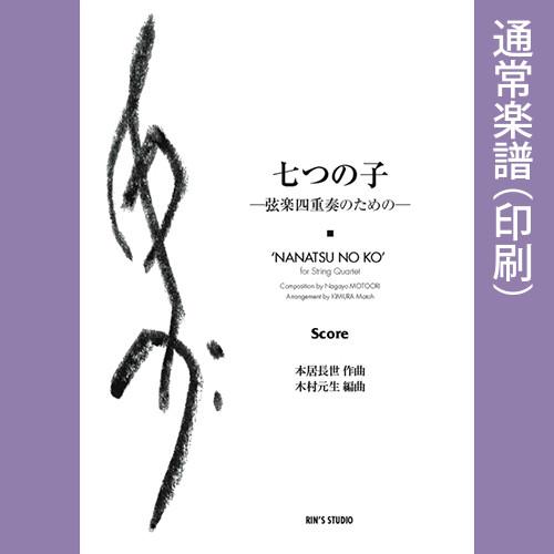 「七つの子」ー弦楽四重奏のためのー[通常楽譜]
