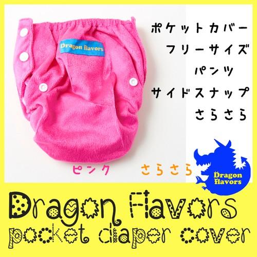 ポケットカバータイプ:ドラゴンおむつカバー【ピンク】178