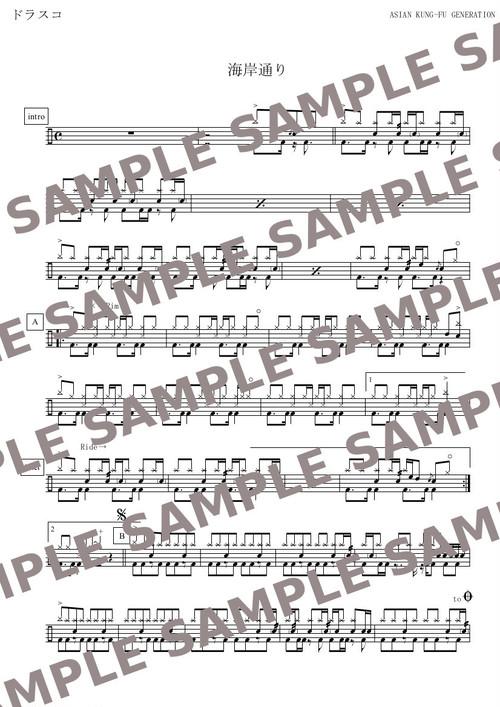 海岸通り/ASIAN KUNG-FU GENERATION (ドラム譜)