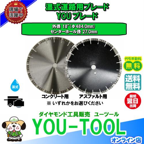 Φ484 道路カッター用 ダイヤモンドブレード (18インチ)