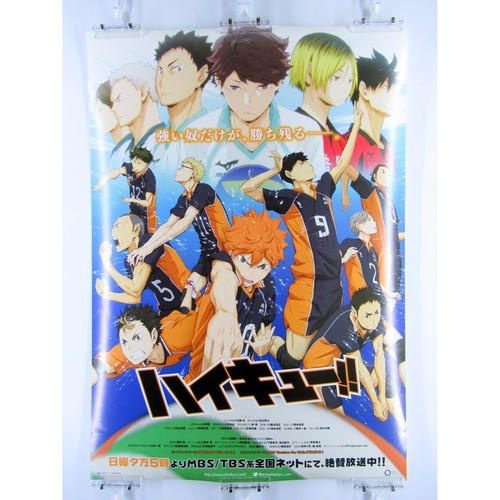 Haikyu Toho animation - B2 size Japanese Anime Poster